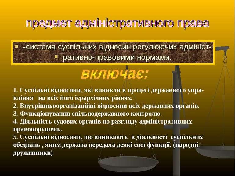 -система суспільних відносин регулюючих адмініст- ративно-правовими нормами. ...