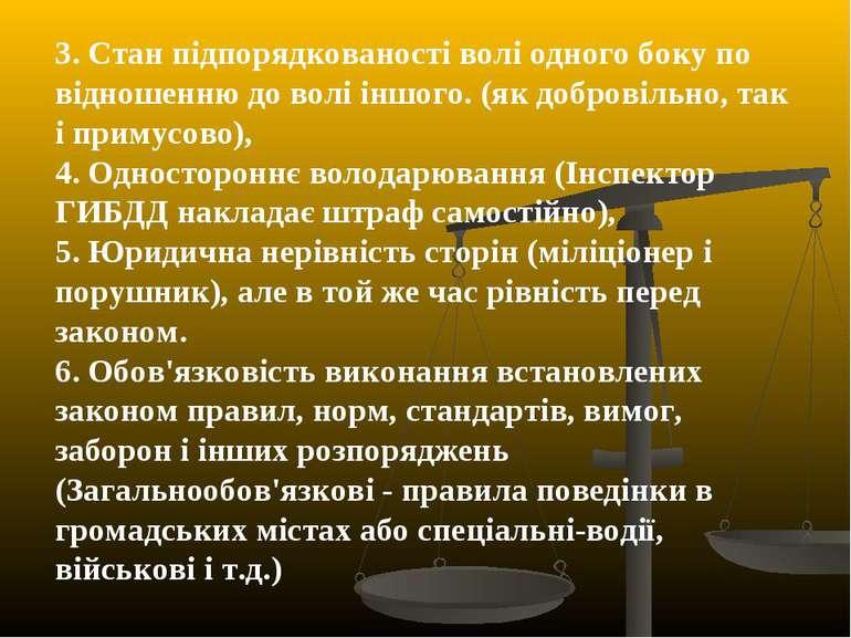 3. Стан підпорядкованості волі одного боку по відношенню до волі іншого. (як ...