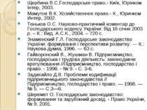Щербина В.С.Господарське право.- Київ, Юрінком Інтер, 2003. Мамутов В.К. Хозя...