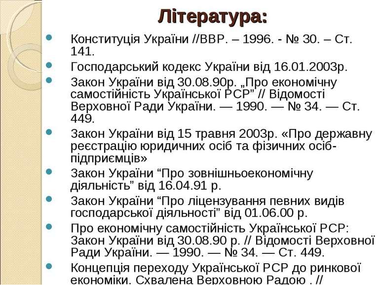 Література: Конституція України //ВВР. – 1996. - № 30. – Ст. 141. Господарськ...