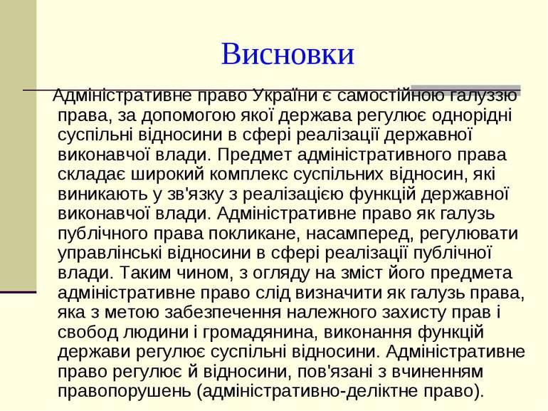 Висновки Адміністративне право України є самостійною галуззю права, за допомо...