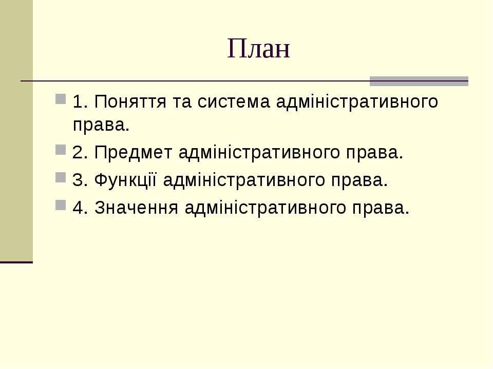 План 1. Поняття та система адміністративного права. 2. Предмет адміністративн...