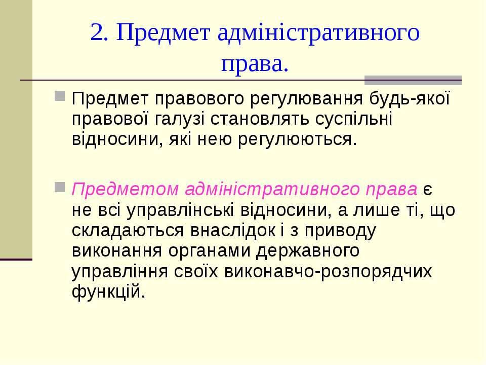 2. Предмет адміністративного права. Предмет правового регулювання будь-якої п...
