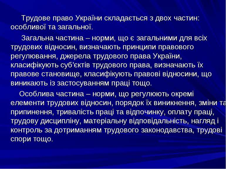 Трудове право України складається з двох частин: особливої та загальної. Зага...
