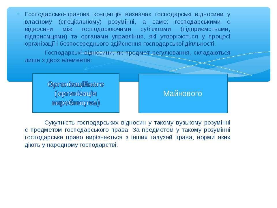 Господарсько-правова концепція визначає господарські відносини у власному (сп...