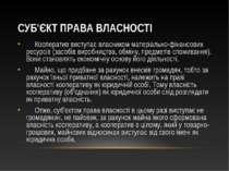 СУБ'ЄКТ ПРАВА ВЛАСНОСТІ Кооператив виступає власником матеріально-фінансових ...