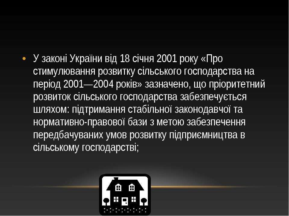 У законі України від 18 січня 2001 року «Про стимулювання розвитку сільського...