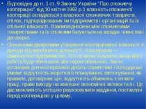 """Відповідно до п. 1 ст. 9 Закону України """"Про споживчу кооперацію"""" від 10 квіт..."""