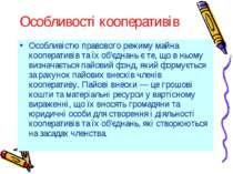 Особливості кооперативів Особливістю правового режиму майна кооперативів та ї...