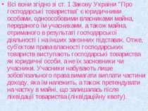 """Всі вони згідно зі ст. 1 Закону України """"Про господарські товариства"""" є юриди..."""