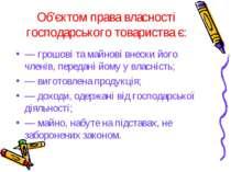 Об'єктом права власності господарського товариства є: — грошові та майнові вн...