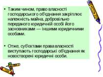 Таким чином, право власності господарського об'єднання закріплює належність м...