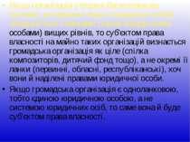 Якщо організація утворює багатоланкову систему, де первинні ланки (юридичні о...