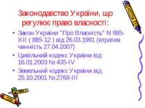 """Законодавство України, що регулює право власності: Закон України """"Про Власніс..."""