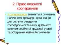 2. Право власності кооперативів Кооперативом визнається основана на членстві ...