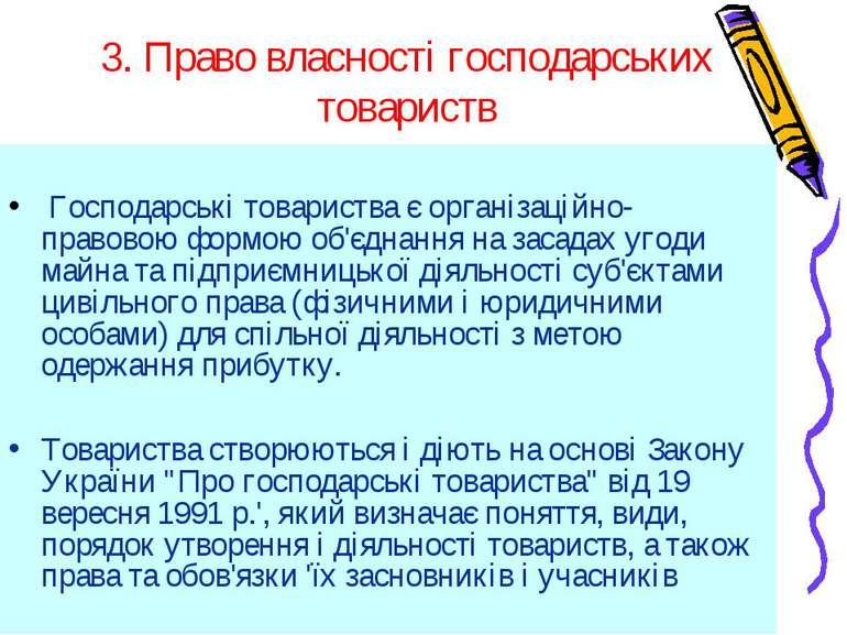 3. Право власності господарських товариств Господарські товариства є організа...