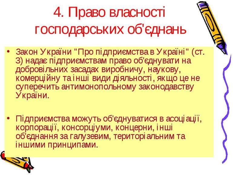 """4. Право власності господарських об'єднань Закон України """"Про підприємства в ..."""
