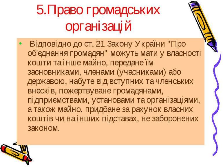 """5.Право громадських організацій Відповідно до ст. 21 Закону України """"Про об'є..."""
