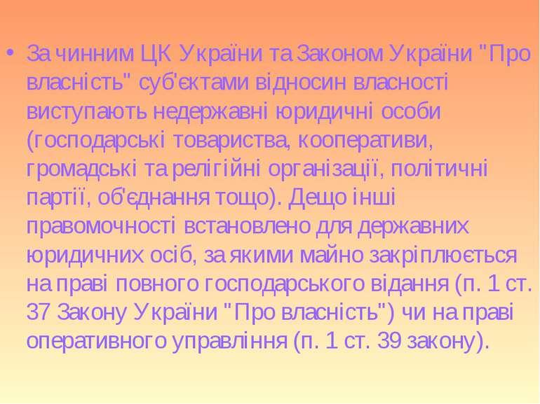"""За чинним ЦК України та Законом України """"Про власність"""" суб'єктами відносин в..."""