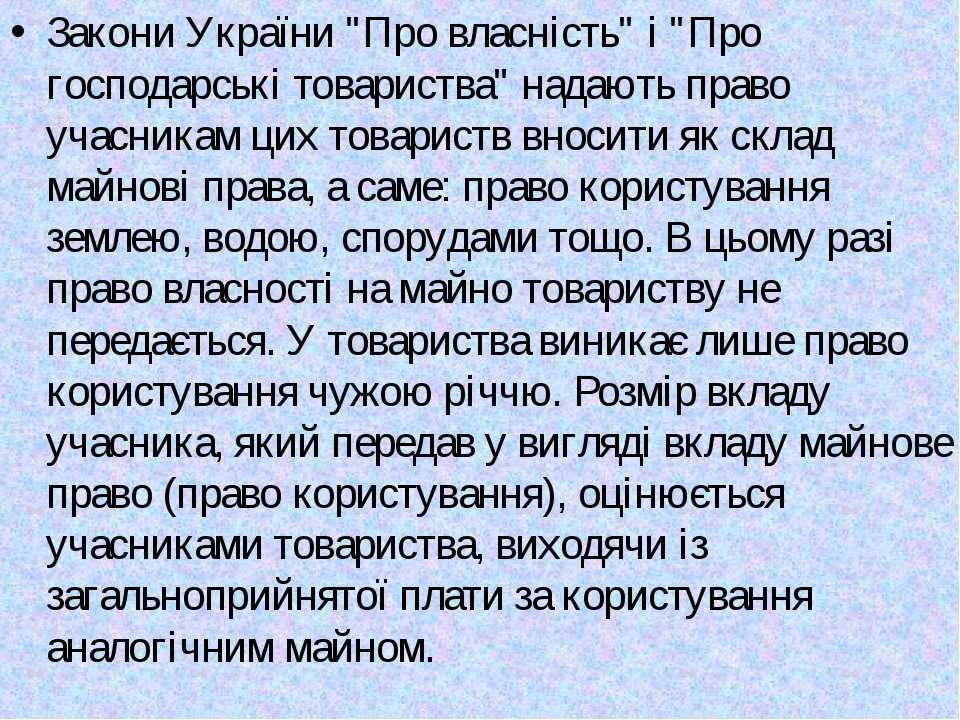 """Закони України """"Про власність"""" і """"Про господарські товариства"""" надають право ..."""