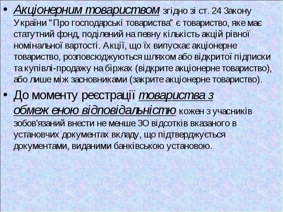 """Акціонерним товариством згідно зі ст. 24 Закону України """"Про господарські тов..."""