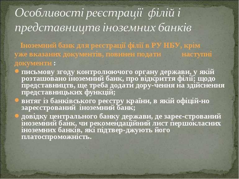 Іноземний банк для реєстрації філії в РУ НБУ, крім уже вказаних документів, п...