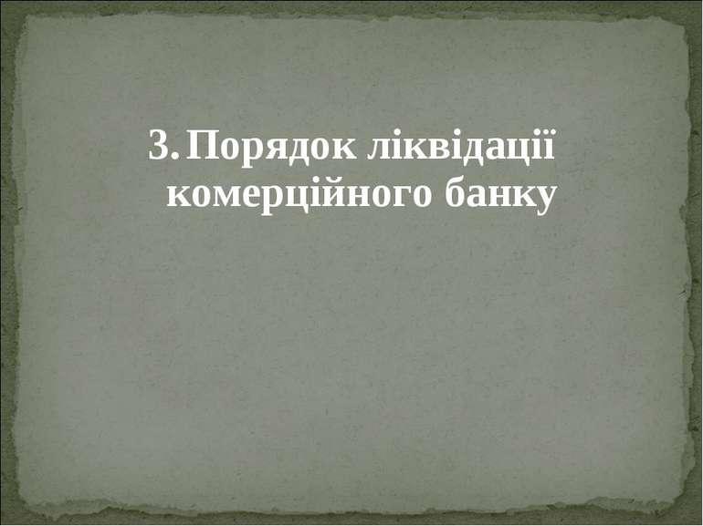 3. Порядок ліквідації комерційного банку