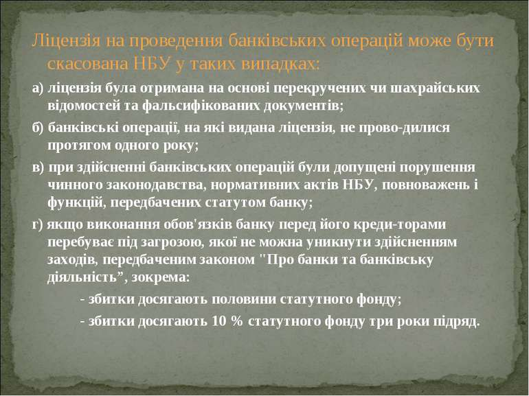 Ліцензія на проведення банківських операцій може бути скасована НБУ у таких в...