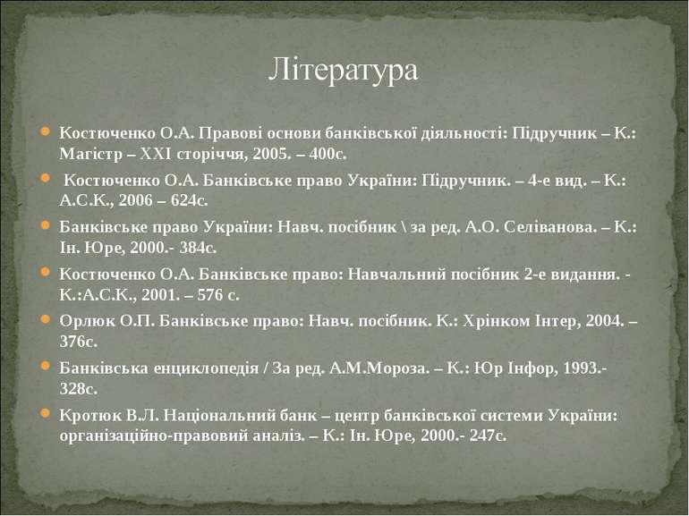 Костюченко О.А. Правові основи банківської діяльності: Підручник – К.: Магіст...