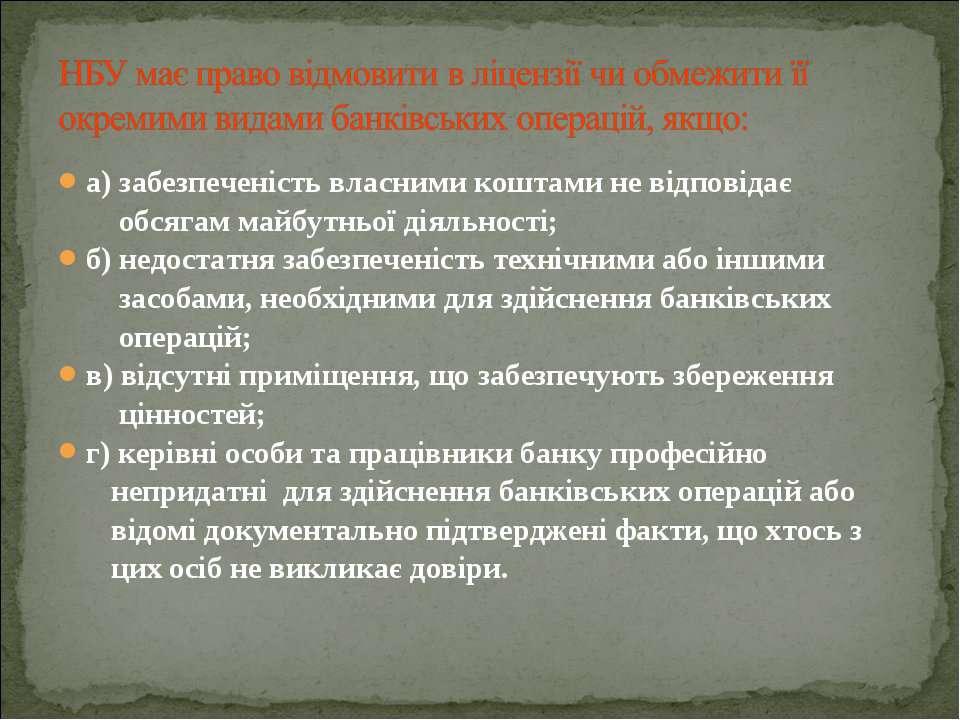а) забезпеченість власними коштами не відповідає обсягам майбутньої діяльност...