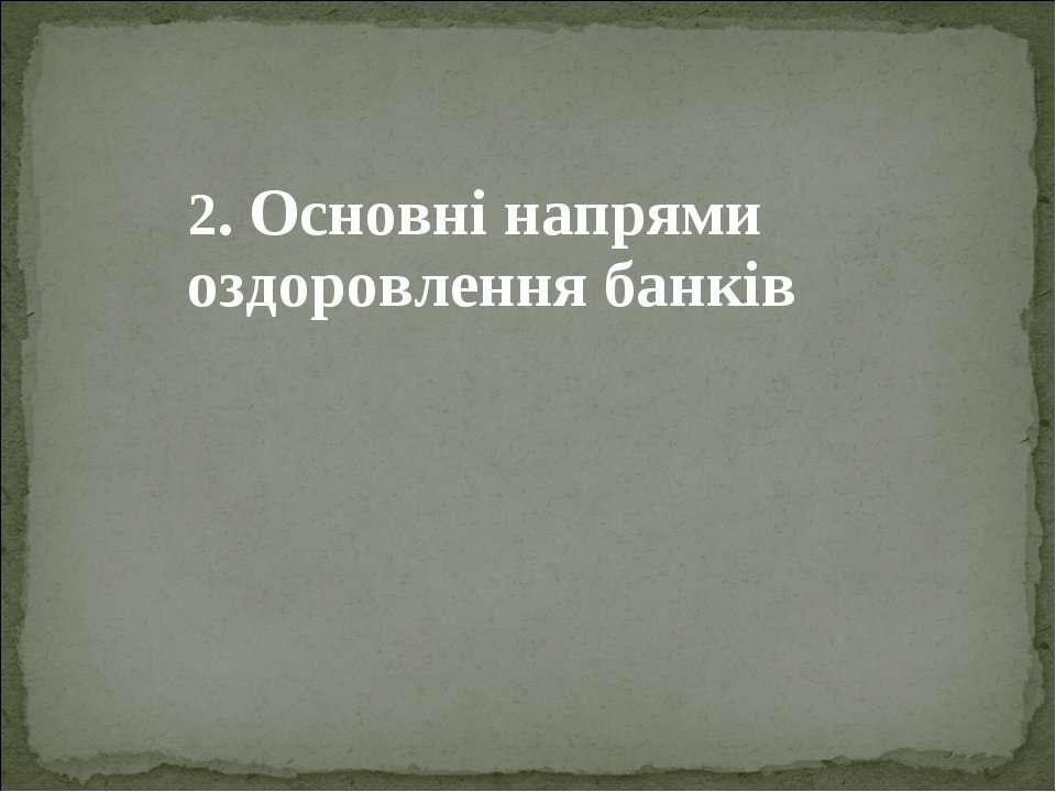 2. Основні напрями оздоровлення банків