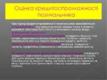 При оцінці кредитоспроможності позичальника враховуються: 1) правомочність, я...