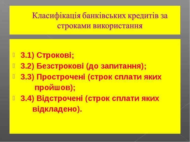 3.1) Строкові; 3.2) Безстрокові (до запитання); 3.3) Прострочені (строк сплат...