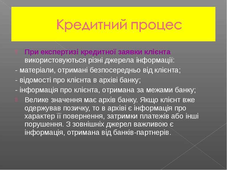 При експертизі кредитної заявки клієнта використовуються різні джерела інформ...
