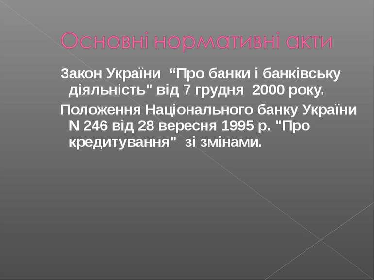 """Закон України """"Про банки і банківську діяльність"""" від 7 грудня 2000 року. Пол..."""