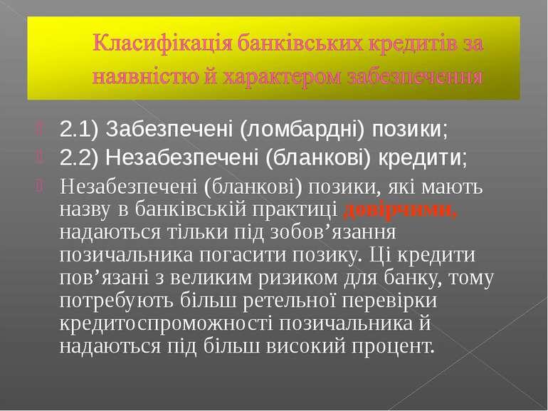 2.1) Забезпечені (ломбардні) позики; 2.2) Незабезпечені (бланкові) кредити; Н...