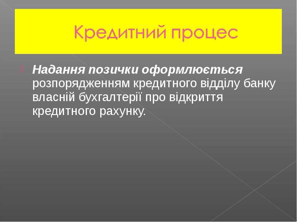 Надання позички оформлюється розпорядженням кредитного відділу банку власній ...