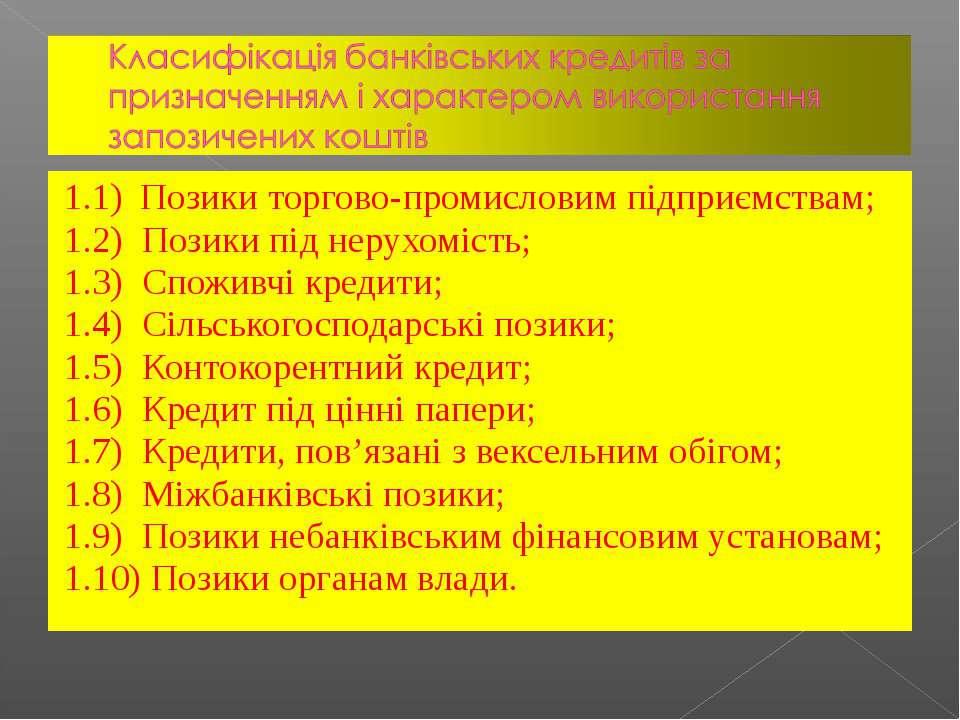 1.1) Позики торгово-промисловим підприємствам; 1.2) Позики під нерухомість; 1...