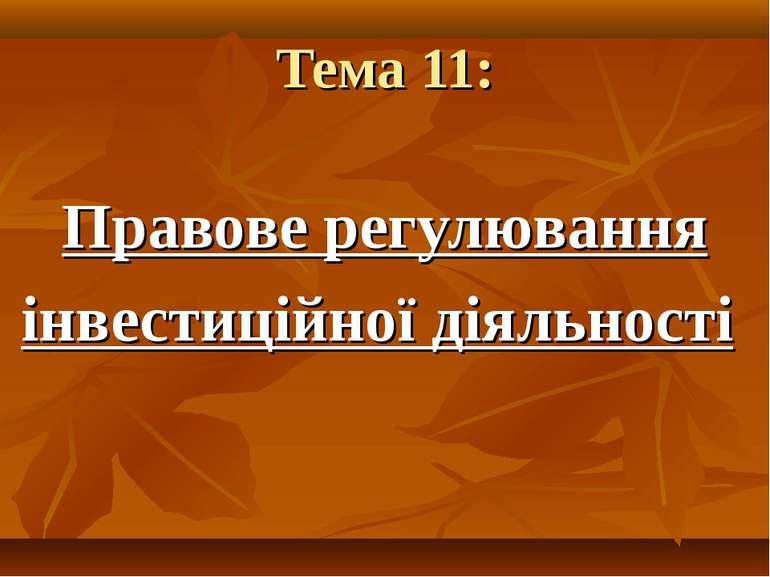 Тема 11: Правове регулювання інвестиційної діяльності