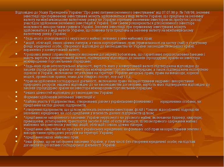 """Відповідно до Указу Президента України """"Про деякі питання іноземного інвестув..."""
