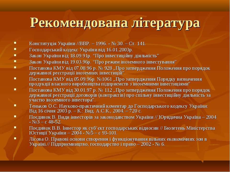 Рекомендована література Конституція України //ВВР. – 1996. - № 30. – Ст. 141...