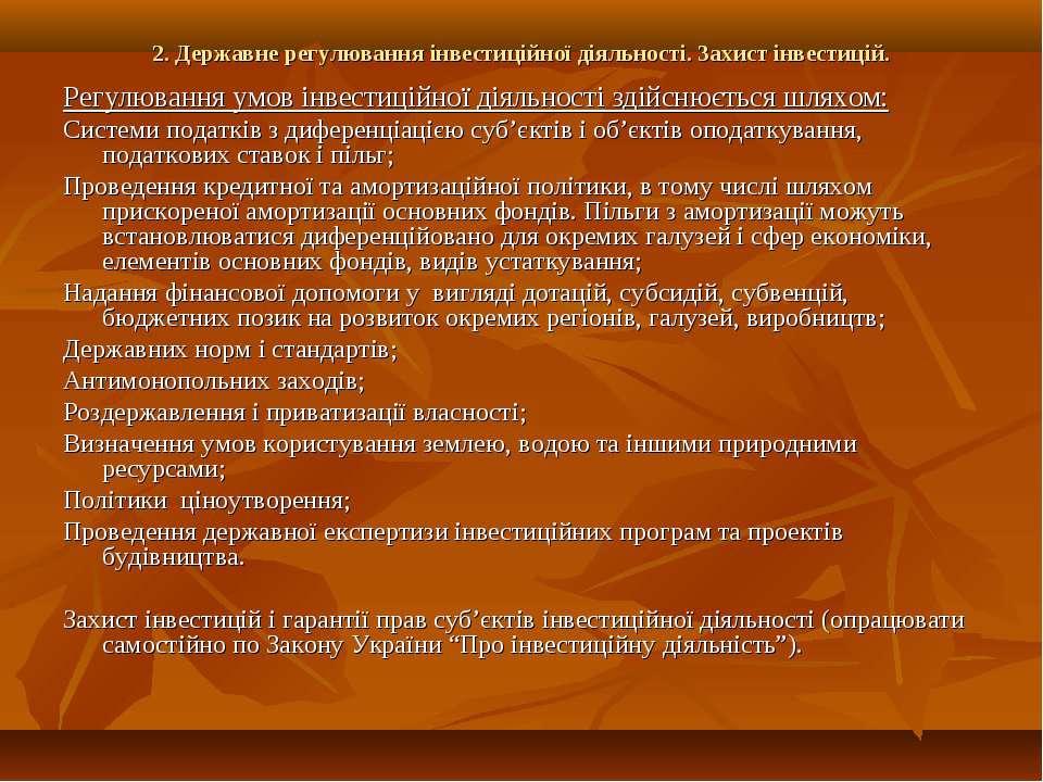 2. Державне регулювання інвестиційної діяльності. Захист інвестицій. Регулюва...