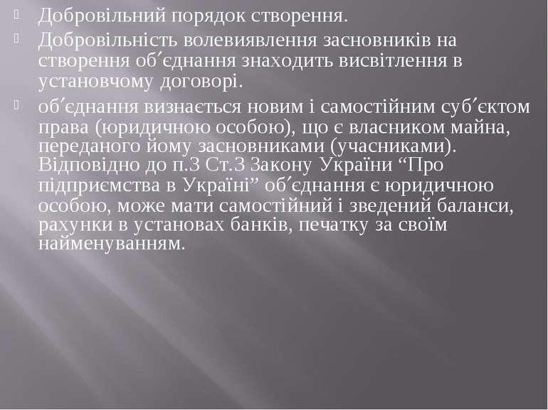 Добровільний порядок створення. Добровільність волевиявлення засновників на с...