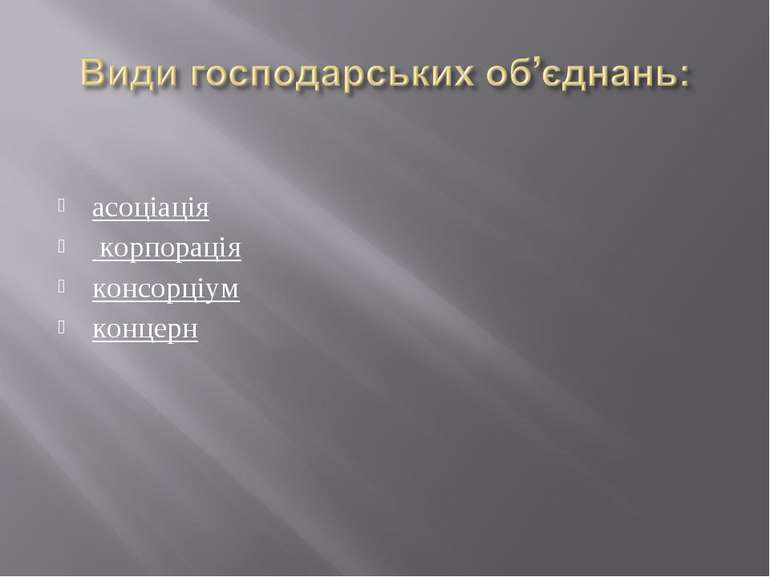 асоціація корпорація консорціум концерн