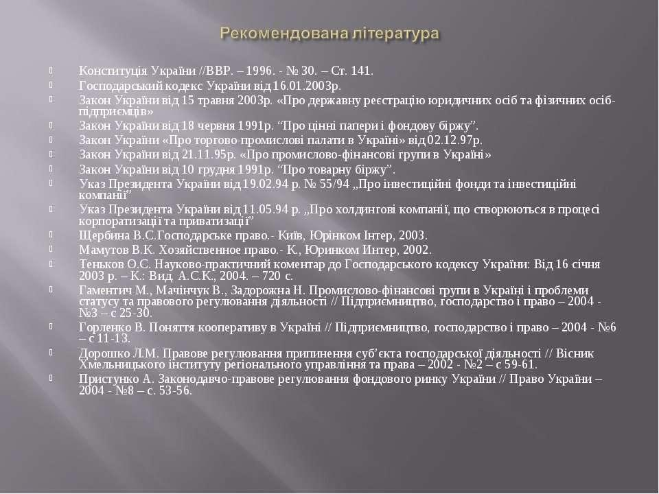Конституція України //ВВР. – 1996. - № 30. – Ст. 141. Господарський кодекс Ук...