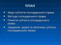 ПЛАН Види суб'єктів господарського права Методи господарського права Поняття ...