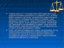 Правом власності і господарським законодавством щодо управління майном визнач...