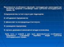 Враховуючи особливості функцій, господарське законодавство визначає правове с...