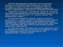Суб'єкти господарського права діють або як власники основних засобів виробниц...