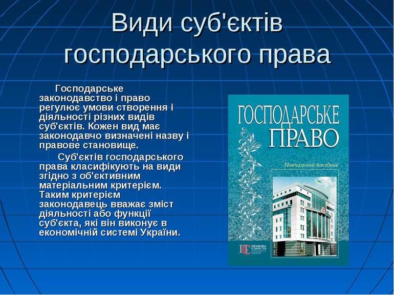 Види суб'єктів господарського права Господарське законодавство і право регулю...